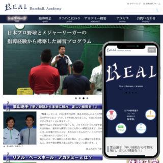 野球塾ホームページ作成