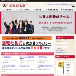 セミナー塾ホームページ作成